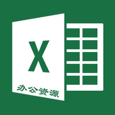 办公资源-Excel